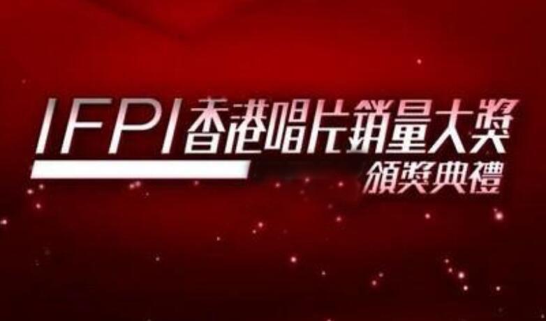 IFPI香港唱片销量大奖