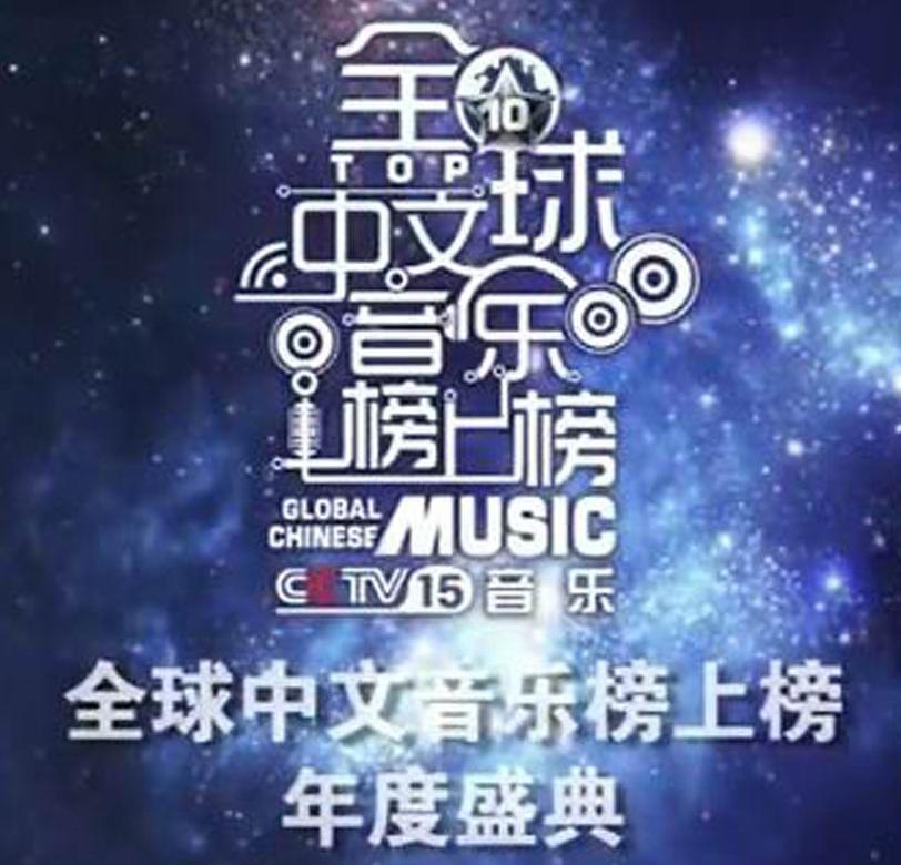 全球中文音乐榜上榜年度盛典