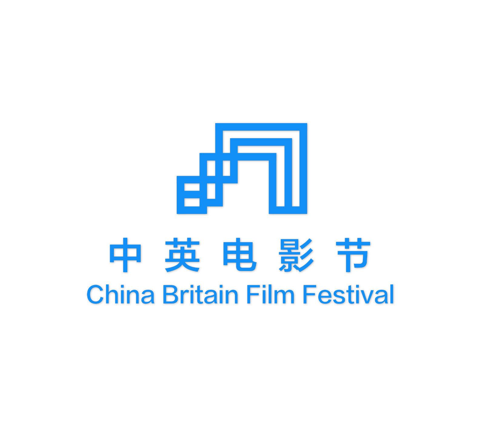 中英电影节