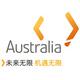 澳大利亚教育_未来无限