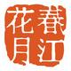 春江花月官方视频