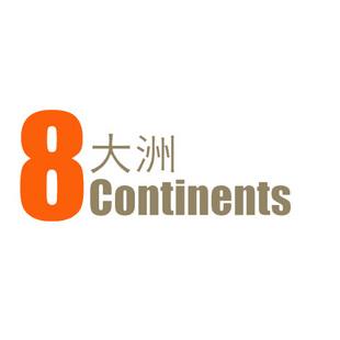 八大洲旅游