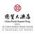 香格里拉北京国贸大酒店