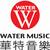 華特國際音樂