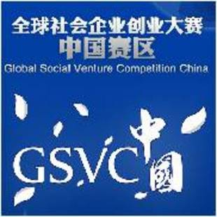 GSVC中国赛区
