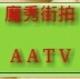 魔秀街拍AATV