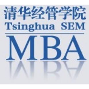 清华经管MBA