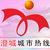 澄城城市热线8