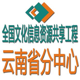 云南文化共享工程