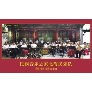 民族音乐之家