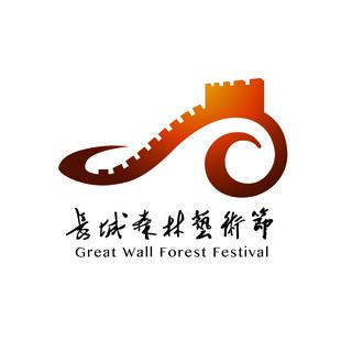 长城森林艺术节