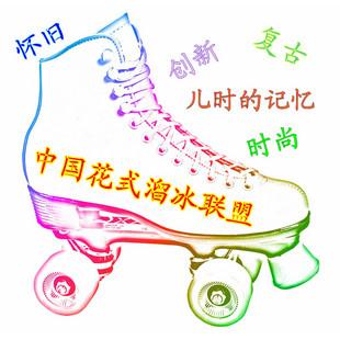 中国花式溜冰联盟