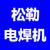 上海松勒焊机