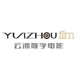 云洲数字电影YUNZHOUFILM