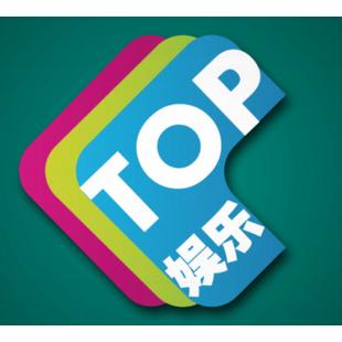 TOP娱乐官方视频