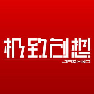 宁波极致创想文化传媒