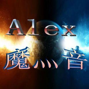 Alex丶魔灬音