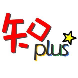 知Plus