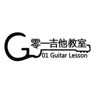 零一吉他教室