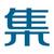 广州集明文化传播