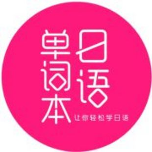 日语单词本