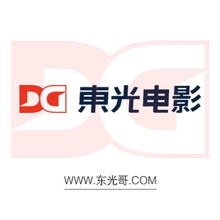 DG东光电影