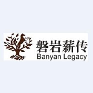 磐岩薪传BanyanLegacy