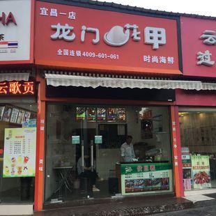 龙门花甲宜昌店