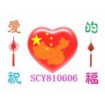SCY810606