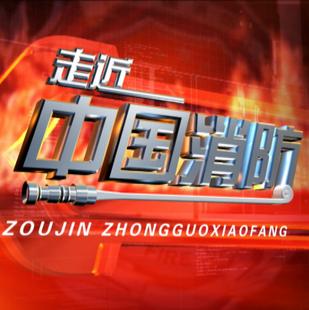 《走近中国消防》