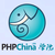 PHPChina学院