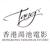 香港汤池客户沙龙