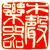 南京MUSEN