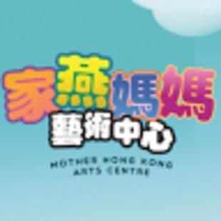 家燕媽媽藝術中心-香港