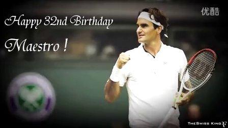 祝愿费德勒32岁生日快乐 Roger - Happy 32nd Birthday!