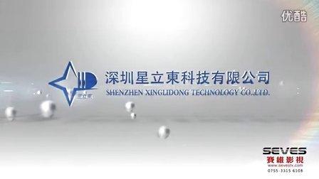 深圳企业宣传片-深圳星立东企业宣传片-深圳赛维影视