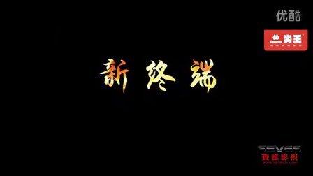 深圳企业年会暖场片-火王年会宣传片-深圳赛维影视