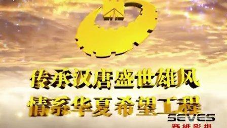 深圳企业年会宣传片-汉唐雄风庆典片头-深圳赛维影视