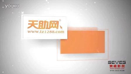 深圳企业宣传片-天助网企业宣传片-深圳赛维影视
