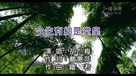 铁君作曲《今生有约是堂皇》-胡梅-全国KTV上架歌曲