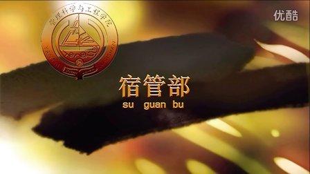 烟台南山学院管理科学与工程学院学生会宿管宣部宣传片