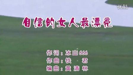铁君作曲《自信的女人最漂亮》-红霞、阿康对唱