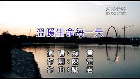 铁君作曲 《温暖生命每一天》-戴灿-全国KTV上架歌曲