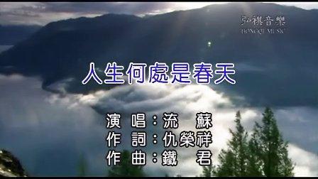 铁君作曲 《人生何处是春天》-流苏-全国KTV上架歌曲