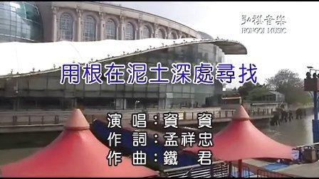 铁君作曲《用根在泥土深处寻找》-资资-全国KTV上架歌曲