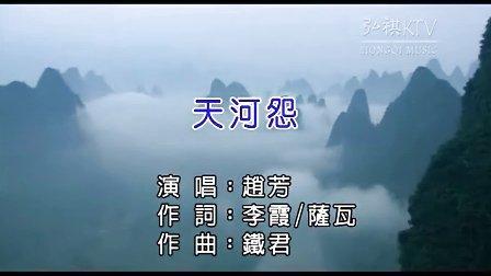 铁君作曲《天河怨》-赵芳-全国KTV上架歌曲