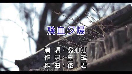 铁君作曲《残血夕阳》-翁汕汕-全国KTV上架歌曲