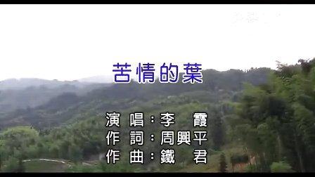 铁君作曲《苦情的叶》李霞-w全国KTV上架歌曲
