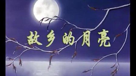 铁君作曲《故乡的月亮》-民歌婉言