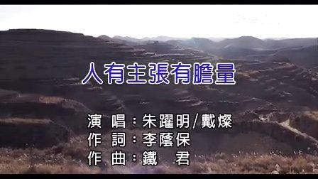 铁君作曲《人有主张有胆量》对唱-全国KTV上架歌曲